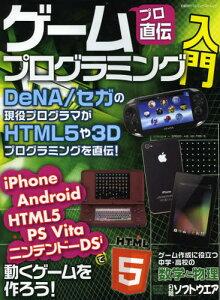 ゲームプログラミング入門 プロ直伝 iPhone/Android/HTML5/PS VitaニンテンドーDSiで動くゲ...