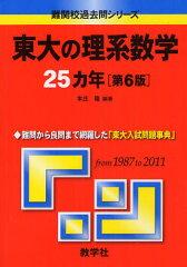 東大の理系数学25カ年