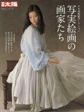 写実絵画の画家たち ホキ美術館コレクション