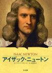 アイザック・ニュートン すべてを変えた科学者