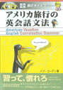 ぐるぐる王国 楽天市場店で買える「アメリカ旅行の英会話文法 実用英語旅のガイドブック」の画像です。価格は2,160円になります。
