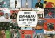 〈昭和〉幻の4曲入りレコード大全 1955-1977