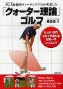 PGA最優秀ティーチングプロが考案した「クォーター理論」ゴルフ