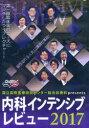 DVD '17 内科インテンシブレビュー