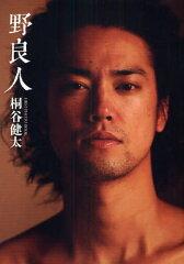 野良人 桐谷健太ファーストPHOTO BOOK
