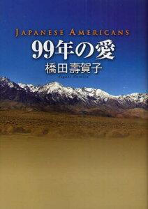 99年の愛 JAPANESE AMERICANS