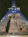図説マヤ文明