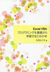 Excel VBAプログラミングを基礎から学習するための本