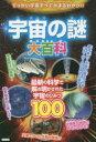 宇宙の謎大百科 最新の科学で解き明かされた宇宙のひみつ100
