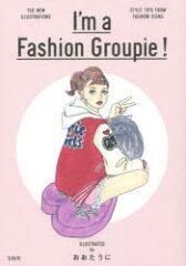 I'm a Fashion Groupie!