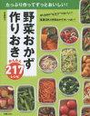 野菜おかず作りおきかんたん217レシピ たっぷり作ってずっとおいしい!