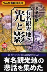 有名観光地の光と影 日本縦断