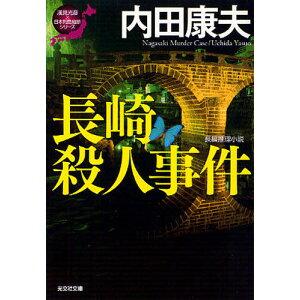 Nagasaki Murder Case Feature Detective Novel