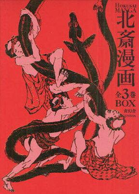 《送料無料》北斎漫画 全3巻BOX 3巻セット
