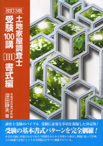 土地家屋調査士受験100講 〔2012〕改訂3版3