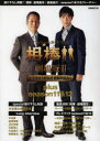 オフィシャルガイドブック相棒-劇場版3-巨大密室!特命係絶海の孤島へplus season 11&12