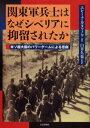関東軍兵士はなぜシベリアに抑留されたか 米ソ超大国のパワーゲームによる悲劇