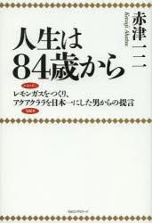 人生は84歳から レモンガスをつくり、アクアクララを日本一にした男からの提言