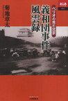 義和団事件風雲録 ペリオの見た北京
