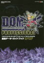 """ドラゴンクエストモンスターズジョーカー3プロフェッショナル最強データ+ガイドブックfor """"PRO"""""""