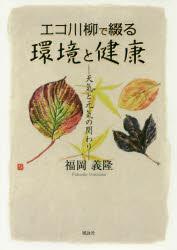 エコ川柳で綴る環境と健康 天気と元気の関わり