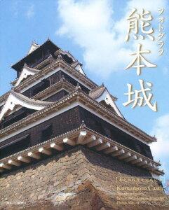 フォトグラフ熊本城 本丸御殿復元完成記念