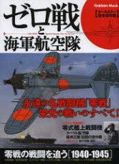 ゼロ戦と海軍航空隊 オールカラー完全保存版