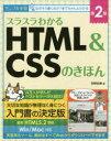 スラスラわかるHTML & CSSのきほん サンプル実習