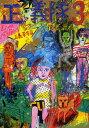 ぐるぐる王国 楽天市場店で買える「正義隊 3」の画像です。価格は1,320円になります。