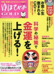ゆほびかGOLD vol.23