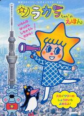 ソラカラちゃんのえほん 東京スカイツリー公式キャラクターえほん
