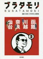 【書籍】 ブラタモリ 3