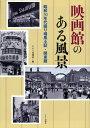 《送料無料》映画館のある風景 昭和30年代盛り場風土記 関東篇