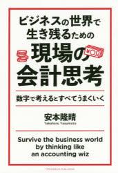 ビジネスの世界で生き残るための現場の会計思考 数字で考えるとすべてうまくいく