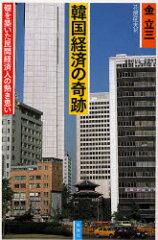 韓国経済の奇跡 礎を築いた民間経済人の熱き思い