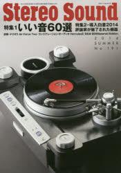 季刊ステレオサウンド No.191(2014夏号)