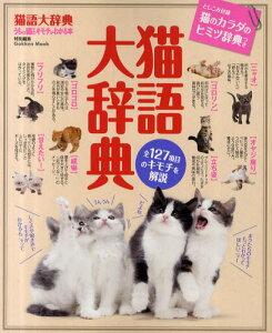 猫語大辞典 猫のキモチのすべてがわかるパーフェクトガイド 全127項目の猫のキモチを解説!