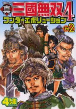コミック真・三国無双4ワンダーエボリューション 4コマ集 Vol.2