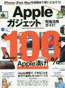 Appleガジェット/究極活用ガイド! iPhone、iPad、Macを連携させて極限まで使いこなそう!