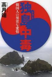 独島中毒 韓国人の異常な愛情