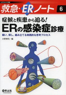 症候と疾患から迫る!ERの感染症診療 疑い,探し,組み立てる実践的な思考プロセス