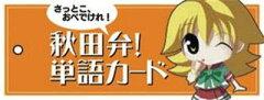 秋田弁単語カード