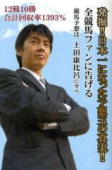 発掘!!日本一になった予想王の真実!! 全競馬ファンに告げる 競馬予想は、土田康比呂に学べ