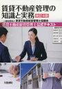 賃貸不動産管理の知識と実務 賃貸不動産経営管理士公式テキスト