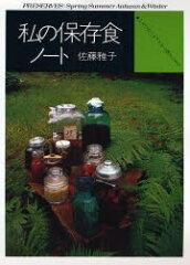 いちごシロップの発酵飲料の記録(途中)
