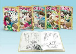 《送料無料》ポケネコにゃんころりん 第1期 図書館版 5巻セット