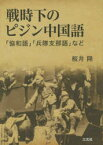 戦時下のピジン中国語 「協和語」「兵隊支那語」など