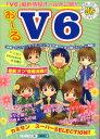 おーるV6 V6スーパーエピソードBOOK 『カミセン』最新オフ2情報満載!!スタッフV6 11