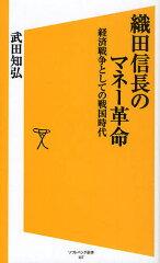 織田信長のマネー革命 経済戦争としての戦国時代