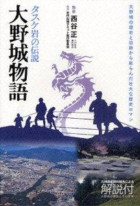大野城物語 タスケ岩の伝説 大野城の歴史と旧跡から膨らんだ壮大な歴史ロマン